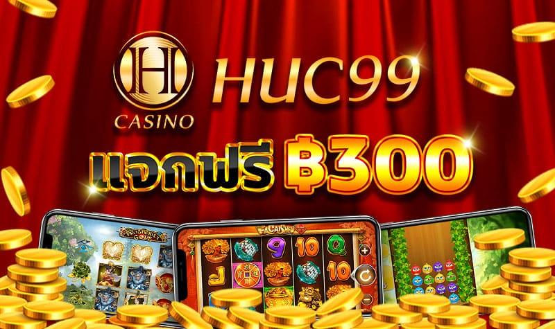 HUC99 เครดิตฟรี 300